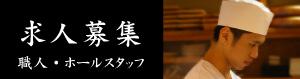 寿司職人 福岡 求人