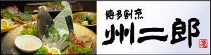 博多割烹 州二郎 高取 和食