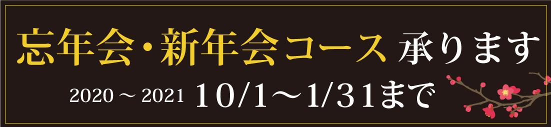 忘年会・新年会 福岡 西新