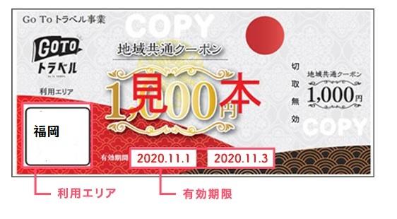 福岡 GO TO トラベル 地域共通クーポン
