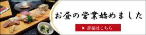 寿司 ランチ 西新