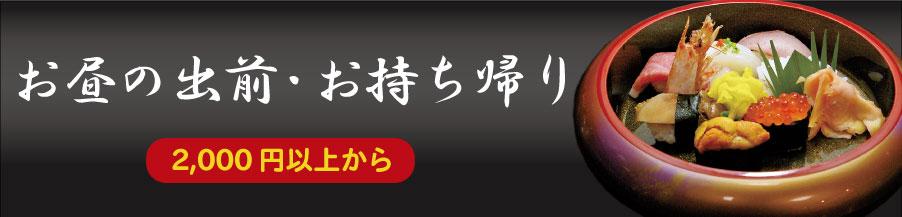 寿司 出前 テイクアウト