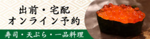 出前・宅配予約 福ずし 寿司・一品料理
